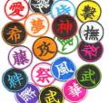 【中】漢字のアイロンワッペン【5cm】【セミオーダー】