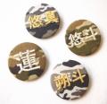 【大】【漢字】迷彩柄のカモフラ刺繍缶バッジ【セミオーダー】