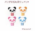 名札用ワッペン【パンダ】