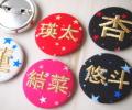 【大】【漢字】スター☆星柄の刺繍缶バッジ【セミオーダー】