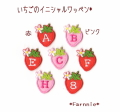 【M】苺(いちご)のイニシャルワッペン*アルファベット数字