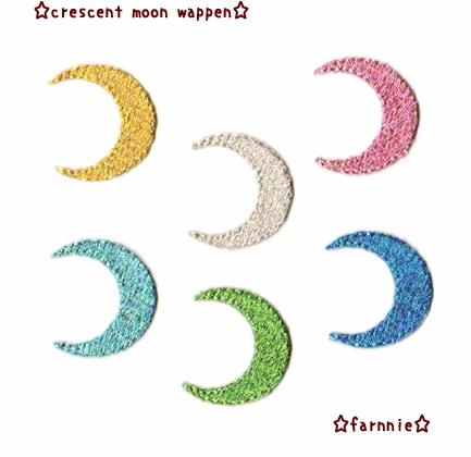 きらきら☆三日月の刺繍アイロンワッペン【SS/S/M/L/2L】