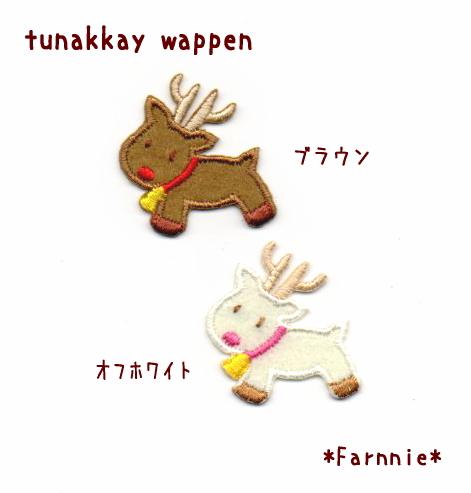 トナカイのワッペンクリスマス