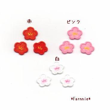 梅の花ミニミニワッペン小サイズ