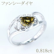 FANCY DEEP BROWNISH GREENISH YELLOW 0.818ct リング・指輪 12号 SI-2 AGT鑑定書 【中古】 (255229)