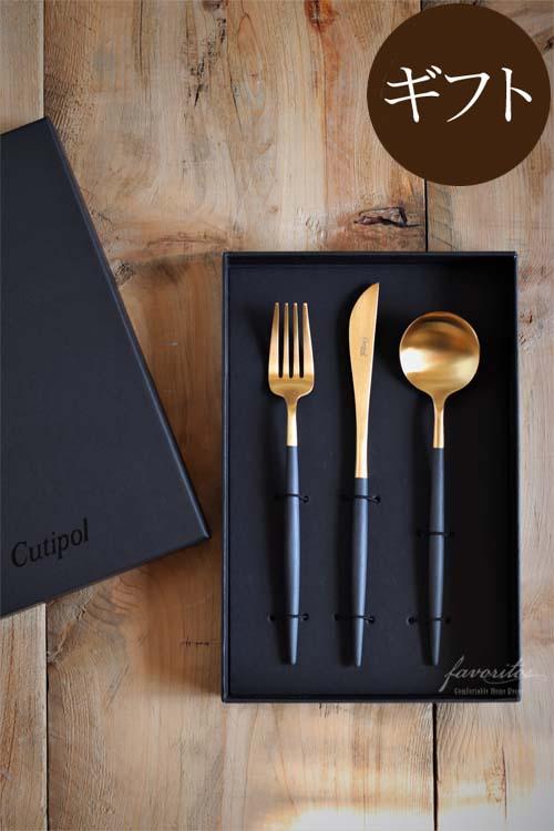【ギフトセット】 Cutipol(クチポール) | GOA カトラリー ブラック×ゴールド ディナー3本セット