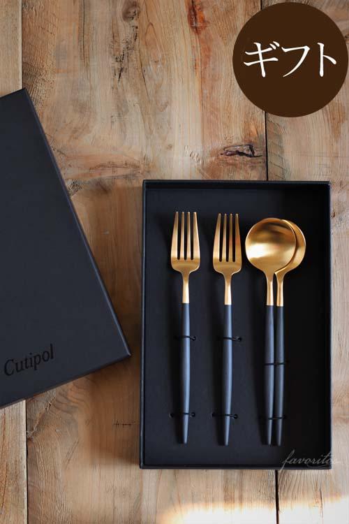 【ギフトセット】 Cutipol(クチポール)   GOA カトラリー ブラック×ゴールド ディナー4本セット
