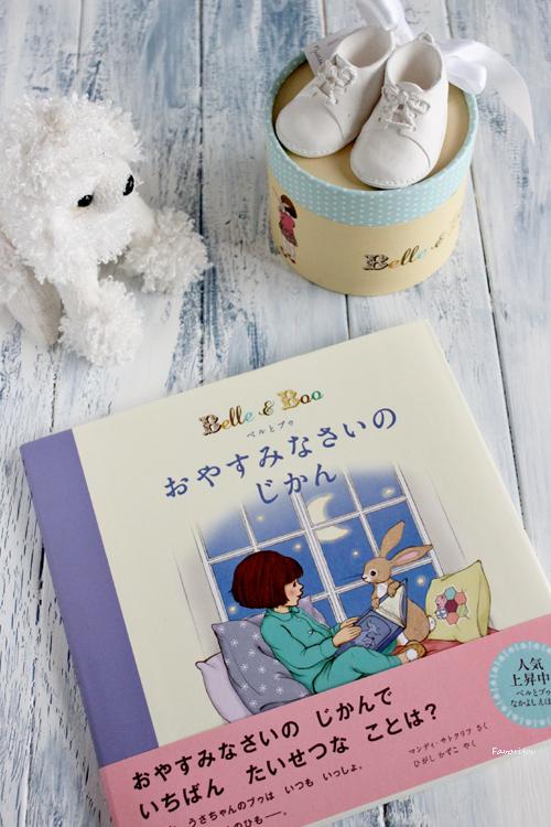 Belle & Boo(ベル&ブー)   | 絵本「ベルとブゥ おやすみなさいのじかん」(日本語版)