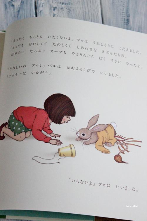 Belle & Boo(ベル&ブー) | 絵本「ベルとブゥ おいしい いちにち」(日本語版)