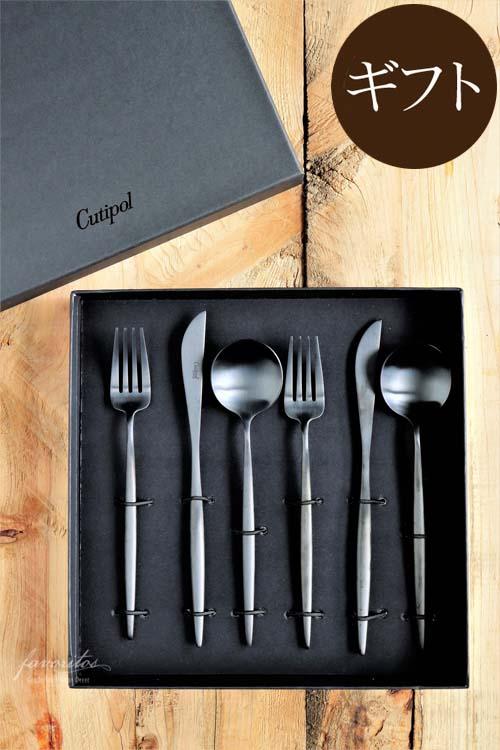 【ギフトセット】 Cutipol(クチポール) | MOON カトラリー マットブラック ディナー6本セット