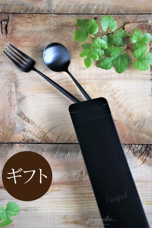 【ギフトセット】 Cutipol(クチポール) | MOON カトラリー マットブラック ディナー2本セット