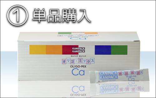 オリゴミックスCa単品購入