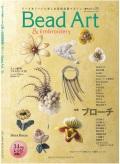Bead Art 春号 2021 Vol.37