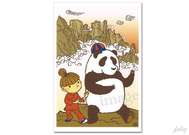 跟熊猫一起打太極拳~パンダと太極拳~ /チョッちゃん