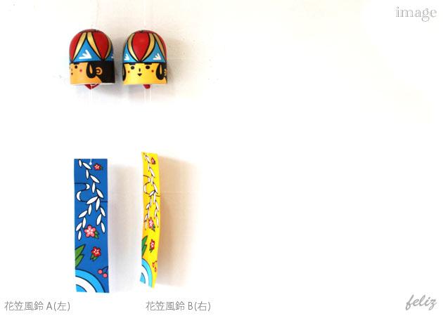 おきなわ風鈴 - 花笠