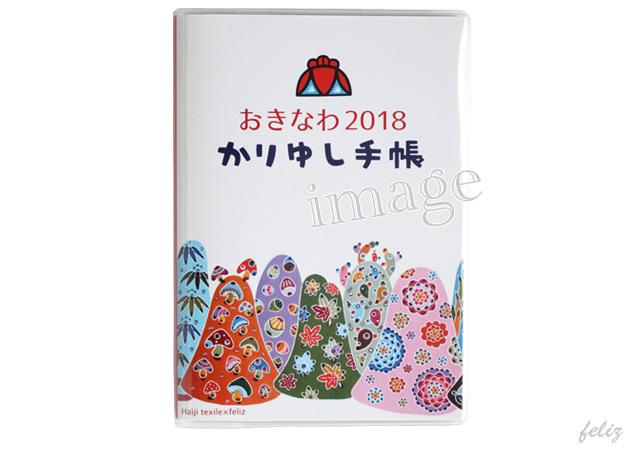 2018かりゆし手帳 - Haiji紅型バージョン