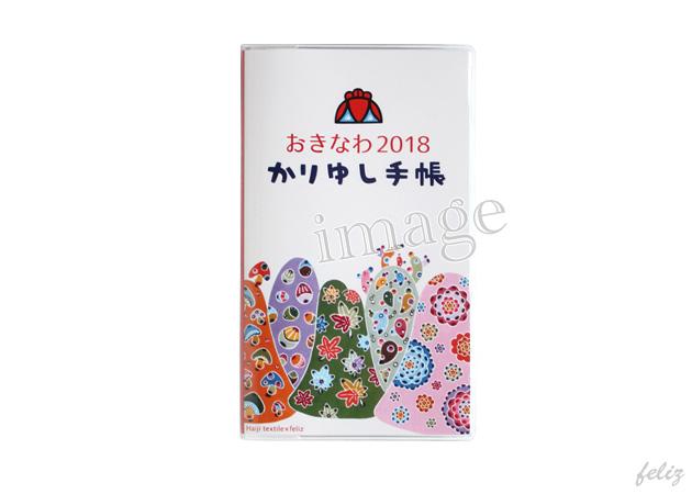 2018かりゆし手帳 - Haiji紅型バージョン(ポケットサイズ)