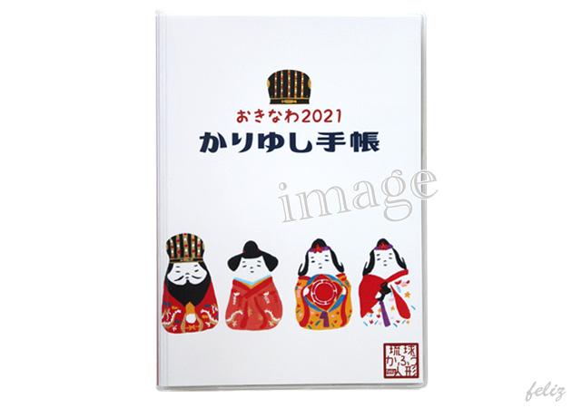 2021かりゆし手帳 - 琉球かふう人形バージョン