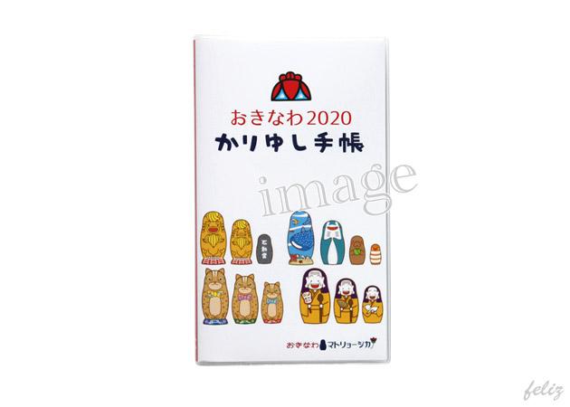 2020かりゆし手帳 - おきなわマトリョーシカバージョン(ポケットサイズ)