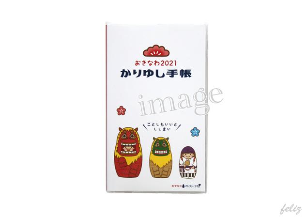 2021かりゆし手帳 - おきなわマトリョーシカバージョン(ポケットサイズ)