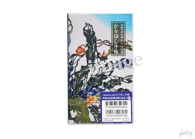 おきなわ2020かりゆし手帳 - ノーマル(ポケットサイズ)