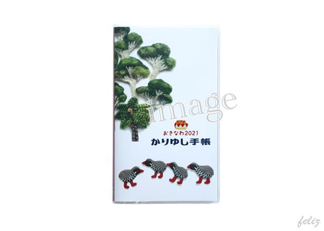 2021かりゆし手帳 - フェルトワッペンバージョン(ポケットサイズ)