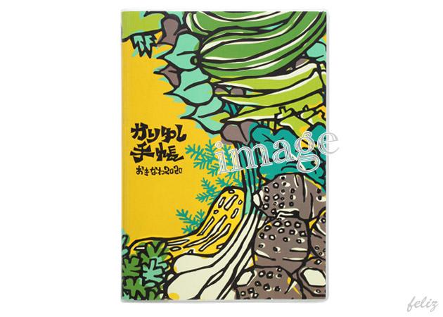 2020かりゆし手帳 - 島野菜デザインバージョン