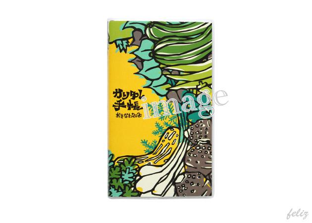 2020かりゆし手帳 - 島野菜デザインバージョン(ポケットサイズ)