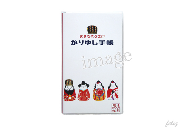 2021かりゆし手帳 - 琉球かふう人形バージョン(ポケットサイズ)