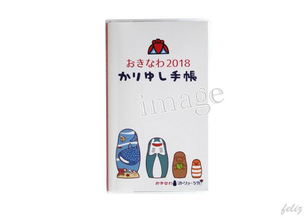 2018かりゆし手帳 - おきなわマトリョーシカバージョン(ポケットサイズ)