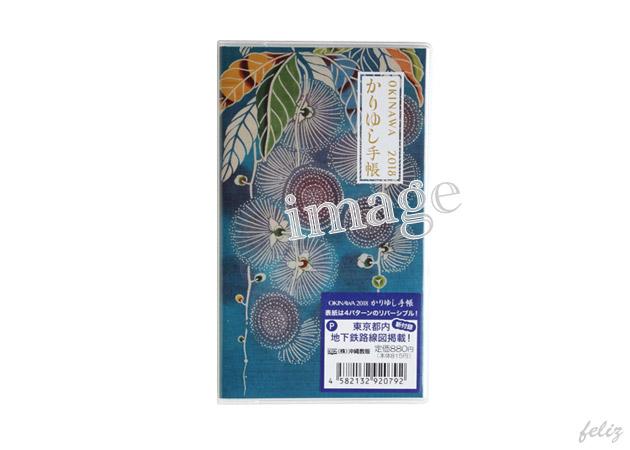 おきなわ2018かりゆし手帳 - ノーマル(ポケットサイズ)