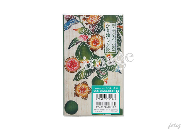 おきなわ2021かりゆし手帳 - ノーマル(ポケットサイズ)