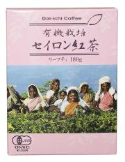 有機セイロン紅茶リーフ 180g