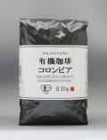 有機コロンビアコーヒー豆 中深煎り 250g