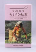 有機セイロン紅茶リーフ 100g