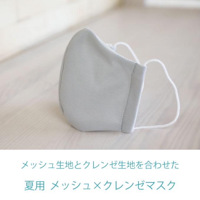 夏用マスク メッシュ×クレンゼ