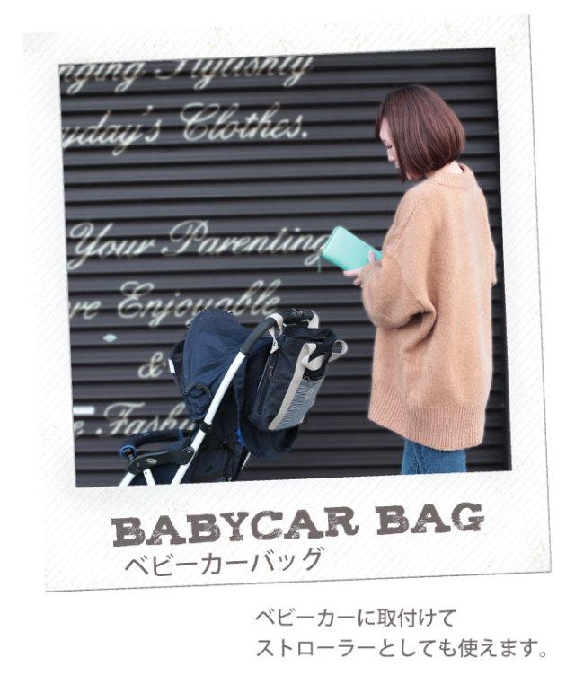 ベビーキャリー用バッグ