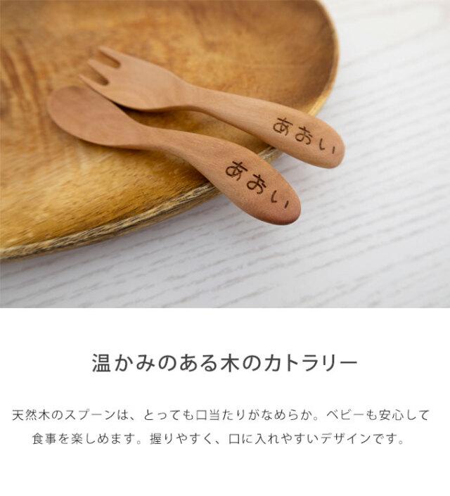 木製カトラリー 名入れ スプーン フォーク スタイ