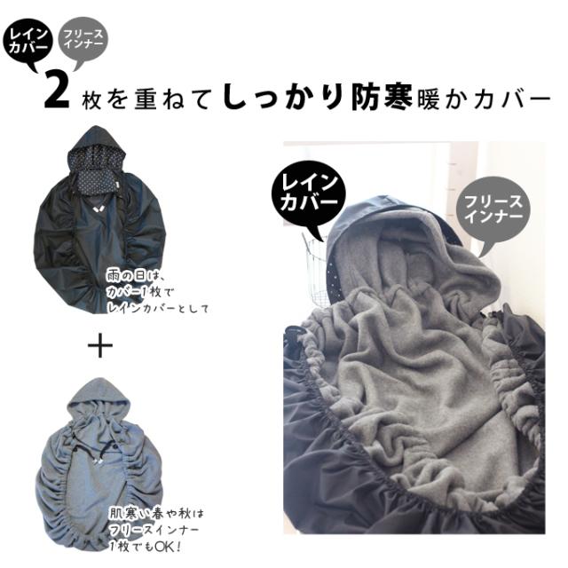 防寒カバーセット