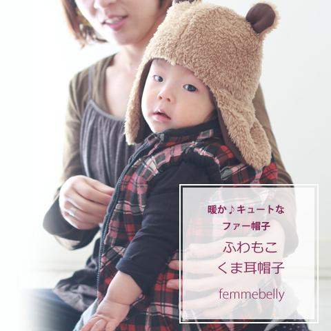 暖か♪キュートなベビーのファー帽子 お耳がポイント!【ふわもこくま耳帽子】日本製 fb