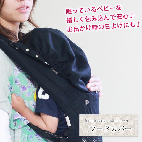 ファムキャリーメッシュ専用フードカバー 【ネコポス可】 [M便 1/3]fc