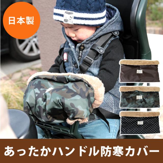 自転車 チャイルドシート ハンドル防寒カバー 子供乗せ用 前・後ろ共用 暖か 防寒 かわいい ボア ベビーカー 1点ならネコポス発送OK [M便 9/10] hac
