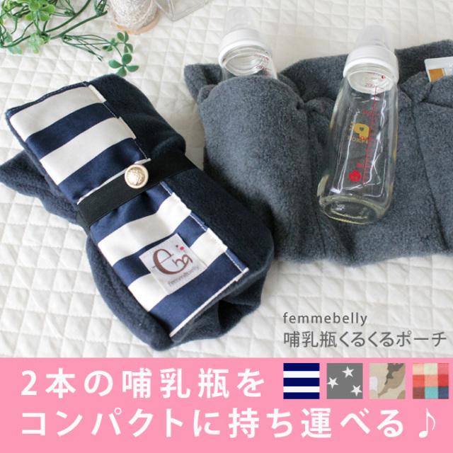 哺乳瓶くるくるポーチ 哺乳瓶ポーチ 哺乳瓶ケース 2本 双子 【日本製・国産】【ネコポス配送OK】【日本製】 [M便 1/4] hnk