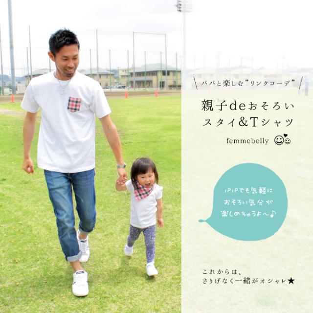 親子でおそろい☆Tシャツ&スタイセット パパも気軽におそろいコーデが楽しめちゃう♪M・Lサイズ 親子ペア ギフト 父の日 リンクコーデ hst