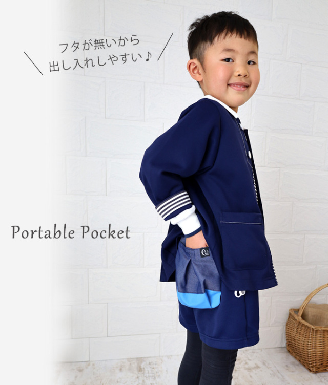移動ポケット