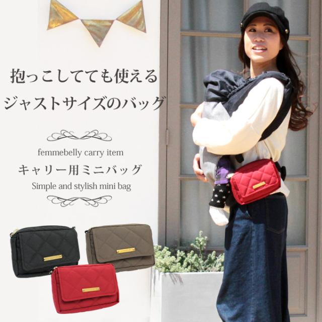 抱っこ紐に取り付けれるミニバッグ スマホや鍵がパッと取り出せてとっても便利♪ 【日本製・国産】 kmb