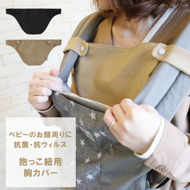 クレンゼ 胸カバー