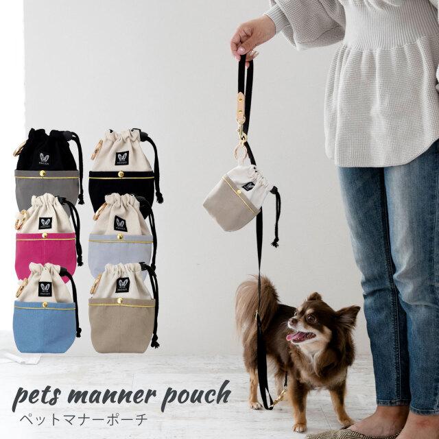 犬 ペット マナーポーチ