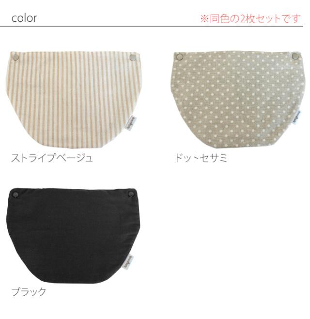 胸カバー2枚セット