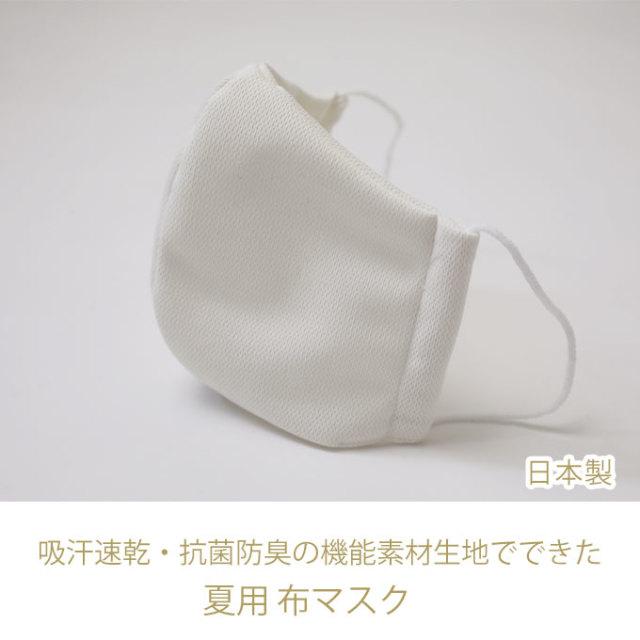 大人用 夏用マスク